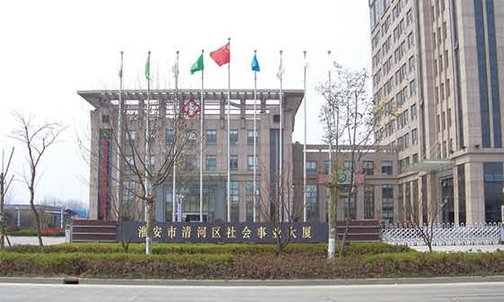 淮安市清河区社会事业大厦