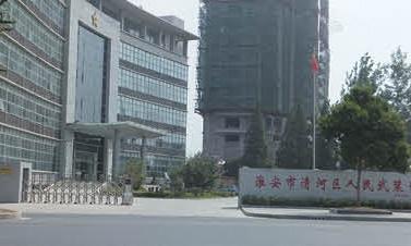 淮安市清河区人民武装部