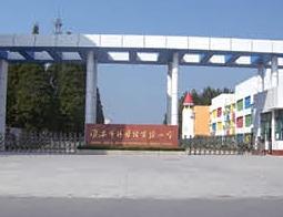 淮安市外国语实验小学