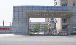中共淮安清河区党校