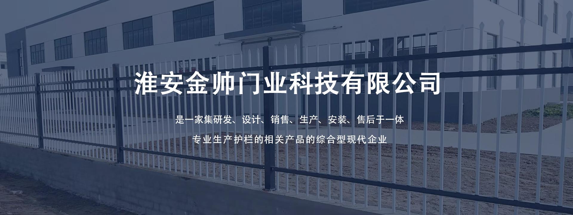 护栏生产厂家